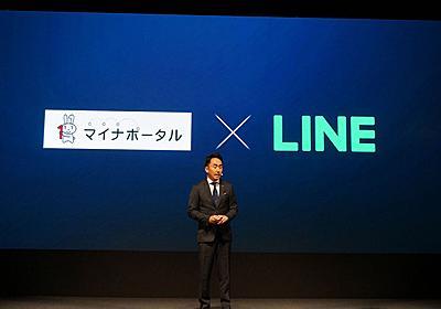 LINEがマイナンバーのポータルサービスと連携へ - ケータイ Watch