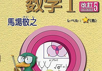 Amazon.co.jp: スバラシク面白いと評判の初めから始める数学1: 馬場敬之: Books