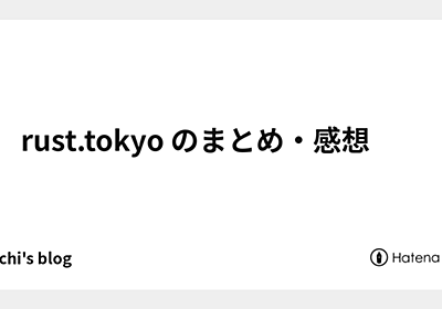 rust.tokyo のまとめ・感想 - mizchi's blog