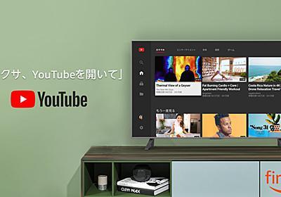 Fire TVでYouTubeが利用可能に。Prime VideoアプリはChromecastに対応 - AV Watch