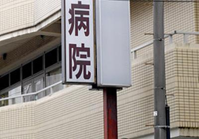 決め手は看護服のポケット、消毒液成分付着 連続中毒死:朝日新聞デジタル