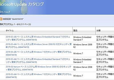 Windows 7/Server 2008 R2向をSHA-2コード署名に対応させるパッチが公開 - 窓の杜