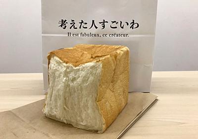 高級食パン専門店「考えた人すごいわ」!並んでも食べたくなる美味しさだった【横浜】