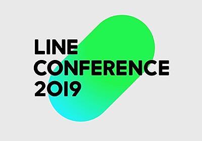 【10分でわかる】LINE CONFERENCE 2019 発表まとめ、「LINE Mini App」「Openchat」「LINE Score」など   男子ハック