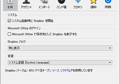 「Dropbox」クライアントが同期の優先順位を指定できる機能を実装へ - 窓の杜