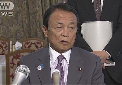 """""""競争力日本30位""""に麻生大臣反論「落ちていない」"""