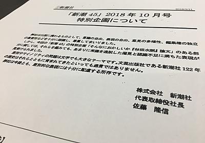 新潮45:杉田氏擁護特集で社長コメント「常識逸脱した」 - 毎日新聞