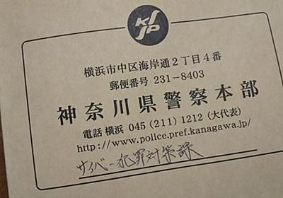 【仮想通貨マイニング逮捕問題】逮捕の基準を神奈川県警に開示請求→回答引き伸ばしの末、2ヶ月経ってやっと開示「警察が来るまで何が違法か判断できないのが問題」 - Togetter