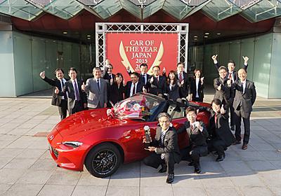 マツダ「ロードスター」が日本カー・オブ・ザ・イヤーに。SKYACTIV技術採用車が4年間に3度受賞 - Car Watch