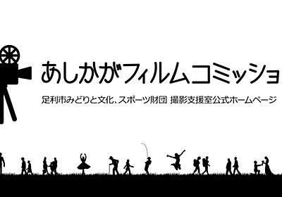 渋谷スクランブル交差点オープンセットの建設について-お知らせ-映像のまち あしかが