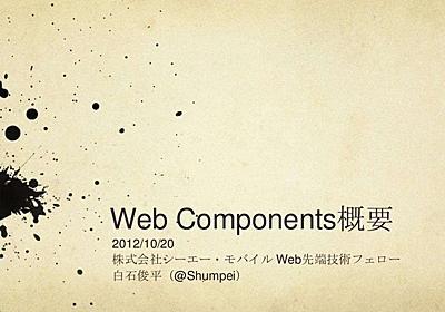 Web Component概要
