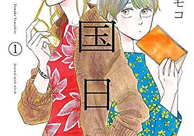 【感想】ヤマシタトモコ『違国日記』の魅力とは? 感想ブログを集めました。 - 週刊はてなブログ