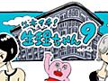 【漫画】ツキイチ! 生理ちゃん9 | オモコロ