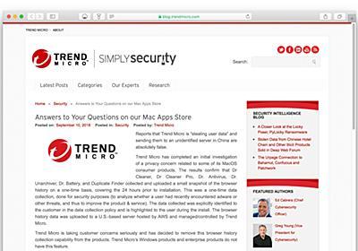 Trend Micro、MacAppStoreで配信していたDrシリーズのアプリがユーザーのブラウザ履歴を収集しアップロードしていたことを認め、今後この機能を削除すると発表。 | AAPL Ch.