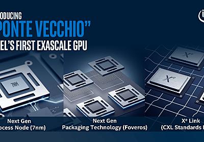 Intel、XeアーキテクチャのHPC向け7nm GPU「Ponte Vecchio」 - PC Watch