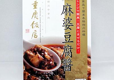 四川料理のスパイス!花椒が効いてる「重慶飯店の麻婆豆腐醤」はレトルトとは思えない絶品 - おとなんつづり