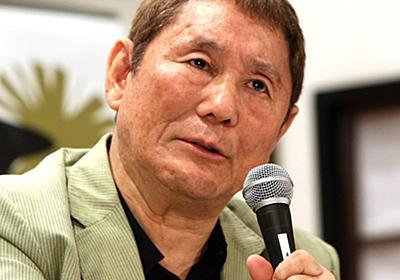 ビートたけし、宮迫博之と田村亮の謝罪会見に「事務所がおかしい」と憤り | ハフポスト