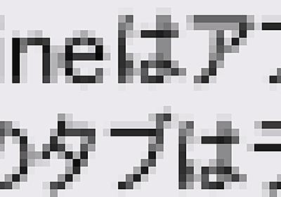 Wine 1.1.12におけるフォントのサブピクセルレンダリングについて - 試験運用中なLinux備忘録