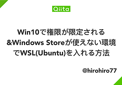 Win10で権限が限定される&Windows Storeが使えない環境でWSL(Ubuntu)を入れる方法 - Qiita
