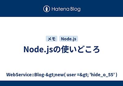 Node.jsの使いどころ - WebService::Blog->new( user => 'hide_o_55' )
