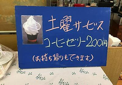 素朴で安い!!何十年も変わらぬ味の「パパラギ・コーヒーゼリー」!! またいつか食べたくなる、そんなコーヒーゼリーを紹介します!! - 佐藤 誠 の あくまでも独り言