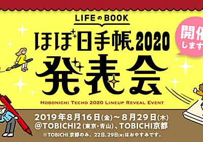 ほぼ日手帳2020発表会 - 予告カレンダー - ほぼ日手帳2020