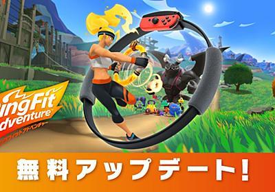 リズムにノッて、筋肉を鳴らそう! 「リングフィット アドベンチャー」無料アップデート配信!   トピックス   Nintendo