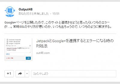 JetpackとGoogle+を連携するとエラーになる時の対処法 Output48