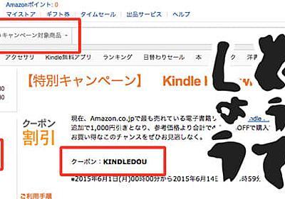 個人の電子書籍まとめサイトですがAmazonジャパンから「きんどう専用」公式キャンペーンを実施してもらえた件