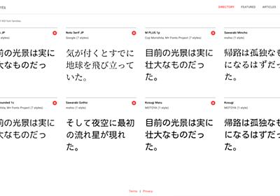 Google Fontsで日本語フォントが正式サポート開始!使い方やダウンロード方法など   Web Design Trends