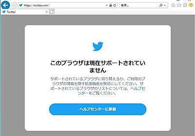 """twitter.com""の「IE 11」と旧UIのサポートが終了 ~「GoodTwitter」拡張機能などに影響 - やじうまの杜 - 窓の杜"