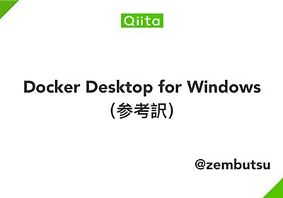 Docker Desktop for Windows (参考訳) - Qiita
