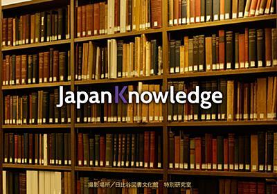 日本語、どうでしょう? - ジャパンナレッジ