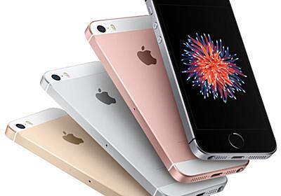 """2年以上前の「iPhone SE」がいまだに""""現役""""の理由 - ITmedia Mobile"""