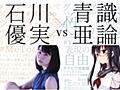 【これからのフェミニズムを考える白熱討論会 – 石川優実×青識亜論(せいしきあろん)】に登壇した石川さんに伝えたい事 | ろくでなし子 ・ Rokudenashiko