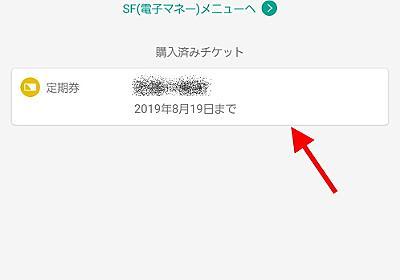 「モバイルSuica」定期券の継続はGoogle Payでもできる - ITmedia Mobile