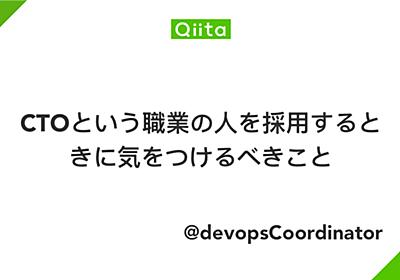 CTOという職業の人を採用するときに気をつけるべきこと - Qiita
