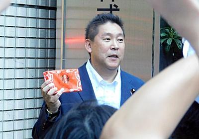 【選挙ウォッチャー】 NHKから国民を守る党・動向チェック(#78)。|チダイズム|note