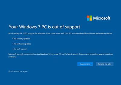 Windows 7をサポート終了以降も使い続ける場合に覚えておきたいこと (1/2) - ITmedia PC USER