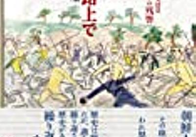 朝鮮人虐殺:「これを悔いざる国民は禍(わざわい)である」 - 読む・考える・書く