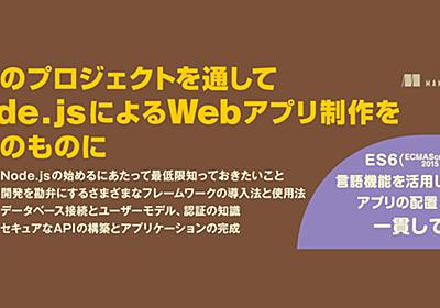 Web開発の選択肢の1つ、Node.jsはいかが?『入門Node.jsプログラミング』で始めよう:CodeZine(コードジン)
