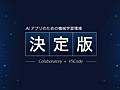 【AIアプリ開発の決定版】Colaboratory+VSCodeによる最小工数の機械学習環境構築手順の紹介 | さくらのナレッジ