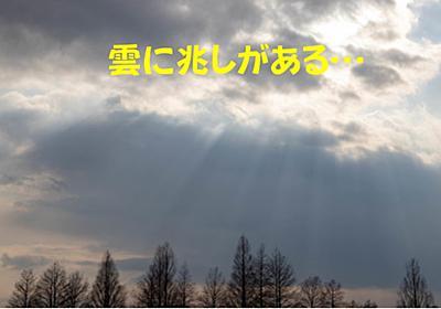 記憶のかけら-雲に兆しがある… - まねき猫の部屋ーブログ