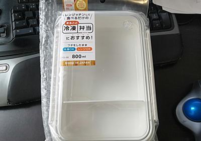 まるごと冷凍弁当にできるランチボックスってどう? - 50kgダイエットした港区芝浦IT社長ブログ