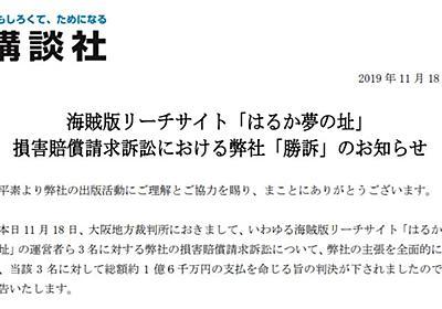 講談社が「はるか夢の址」に勝訴 大阪地裁、運営者に約1億6000万円の支払い命じる - ITmedia NEWS