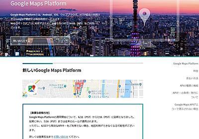サイト内でのGoogleマップ、6月12日から表示されない可能性 - ケータイ Watch