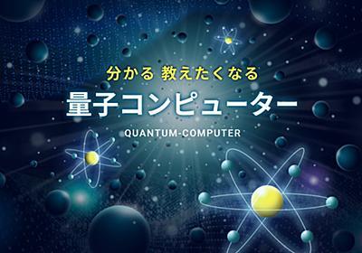 分かる 教えたくなる 量子コンピューター:日本経済新聞
