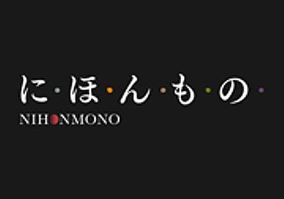 にほんもの | 日本の文化をめぐる旅。