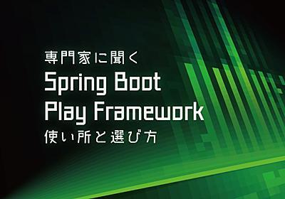 Spring BootとPlay Framework、どっちがどう良いの? 専門家が5つの視点で徹底解説 - エンジニアHub 若手Webエンジニアのキャリアを考える!