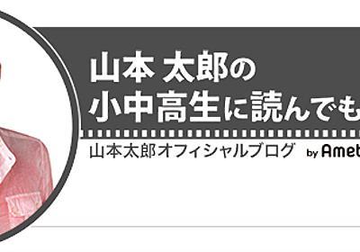 アエラの記事について | 山本太郎オフィシャルブログ「山本 太郎の小中高生に読んでもらいたいコト」Powered by Ameba